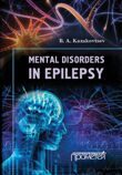 Kazakovtsev B.A. Mental Disorders in Epilepsy